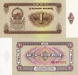 MONGOLIA 1 tugrik 1966 UNC!!!