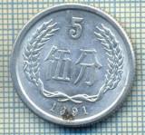 8345 MONEDA- CHINA - 5 FEN -anul 1991 -starea ce se vede, Africa