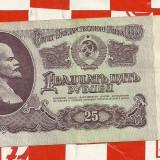 25 ruble Rusia (URSS) 1961 - bancnota europa
