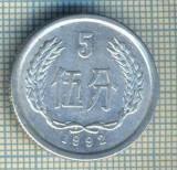 8344 MONEDA- CHINA - 5 FEN -anul 1992 -starea ce se vede, Africa
