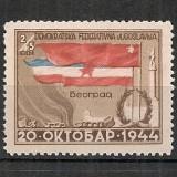 Iugoslavia.1945 1 ani eliberarea orasului Belgrad PP.307, Nestampilat