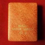 DECORATIE - ORDINUL MERITUL STIINTIFIC - CL. II - CUTIA ORIGINALA - FOARTE RARA!