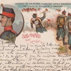 SUVENIR IN AMINTIREA GLORIOASEI LUPTE A REG DE LINIE LA BATALIA DE LA SMARDAN - Carte postala tematica, Circulata, Printata