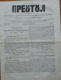 Ziarul religios , Preotul , foaie saptamanala , nr. 7 , 1863 , chirilica