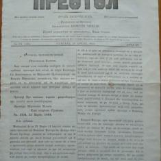 Ziarul religios , Preotul , foaie saptamanala , nr.25 , 1863 , chirilica