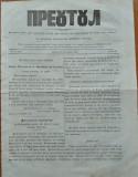 Ziarul religios , Preotul , foaie saptamanala , nr. 11 , 1863 , chirilica
