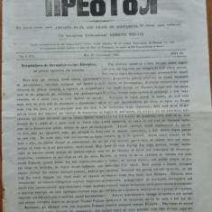 Ziarul religios , Preotul , foaie saptamanala , nr. 6 , 1863 , chirilica