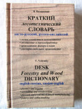 """DESK FORESTRY AND WOOD DICTIONARY English-Russian, Russian-English"", 2007. Nou"