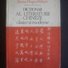 ILEANA HOGEA VELISCU - DICTIONAR AL LITERATURII CHINEZE * CLASICE SI MODERNE