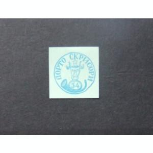 ROMANIA - CAP DE BOUR 54 PARALE REPRINT - RO 0458