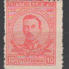 TIMBRE 111, BULGARIA, 1919/20, BORIS III, 10 ST. EROARE PERFORARE DEPLASATA JOS, Nestampilat