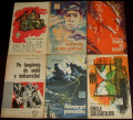 Lot 6 carti din colectia Biblioteca Ostasului, propaganda militara, Epoca de Aur