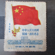 RAR! TIMBRU NESTAMPILAT CHINA 20 000 FEN DRAPELUL NATIONAL 1950 SCOTT 1L161 1950 - Timbre straine, Militar
