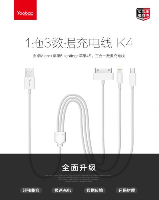 Cablu Lightning Micro Usb iPhone Samsung K4 by Yoobao 65cm