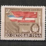 Iugoslavia.1945 1 an eliberarea orasului Belgrad CI.572, Nestampilat