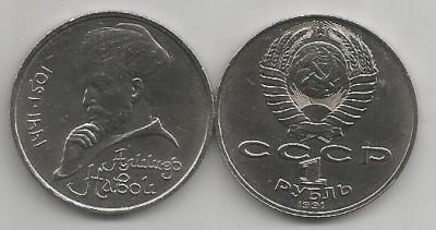 RUSIA  URSS 1  RUBLA  1991  ALISHER  NAVOI   [1]   XF++ ,  liv in cartonas foto