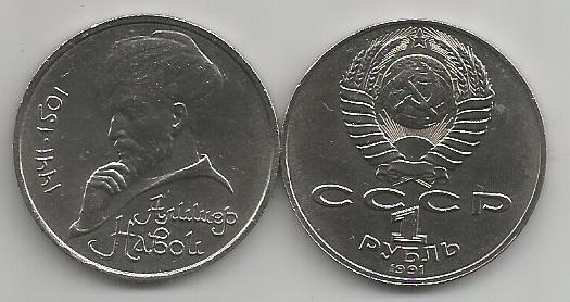 RUSIA  URSS 1  RUBLA  1991  ALISHER  NAVOI   [1]   XF++ ,  liv in cartonas