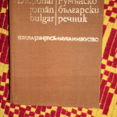 Dictionar roman - bulgar an 1972/503pag./ 18.000 de cuvinte/format 17x12 cm