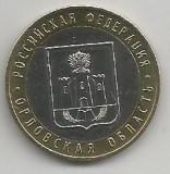 RUSIA 10 RUBLE 2005 - BIMETAL - REGIUNEA OREL [1] a UNC , liv in cartonas, Europa, Cupru-Nichel
