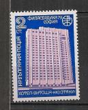Bulgaria.1979 Expozitia filatelica PHILASERDICA  SB.335