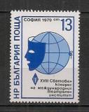 Bulgaria.1979 Congres international al Institutelor de Teatru  SB.339