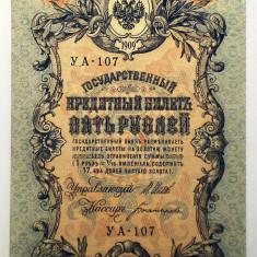 45. RUSIA TANNU TUVA 5 RUBLE 5 LAN 1909/1924 XF/AUNC SR. YA 107 - bancnota asia