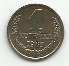 RUSIA  URSS  1 COPEICA KOPEICA KOPEIKA  1969  [1]     livrare in cartonas, Europa, Cupru (arama)