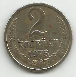 RUSIA URSS  2  COPEICI  KOPEICI  KOPEIKI  1973  [1]    livrare in cartonas, Europa, Alama