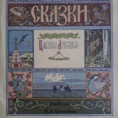 Carte de povesti in limba rusa / C57P
