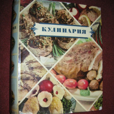 Culinaria - Carte de bucate in limba rusa (1955) - ilustrata