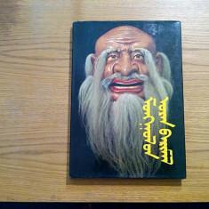 LA SCULPTURE DE LA MONGOLIE - Oulan-Bator, 1989, Album cu imaginii color - Carte sculptura