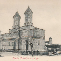 IASI, BISERICA TREI- ERARCHI DIN IASI (IN RELIEF), CLASICA - Carte Postala Moldova pana la 1904, Necirculata, Printata