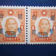 TIMBRE CHINA NESTAMPILATE, Nestampilat