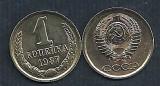 RUSIA URSS 1 KOPEICA COPEICA 1987 UNC [1] necirculata , livrare in cartonas, Europa, Cupru (arama)