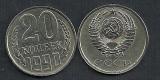 RUSIA  URSS  20  COPEICI  KOPEICI  KOPEEK  1990 [2] XF  ,   livrare  in cartonas, Europa, Cupru-Nichel