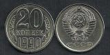 RUSIA  URSS  20  COPEICI  KOPEICI  KOPEEK  1990 [1] XF++ ,  livrare  in cartonas, Europa, Cupru-Nichel