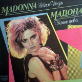 Madonna ‎– Like A Virgin (LP - Bulgaria - VG), VINIL