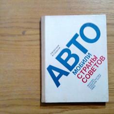 ABTO * AUTOMOBILE - L. M. Shigirov - Mackva, 1980, 104 p.; lb. rusa