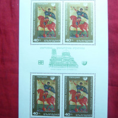 Bloc Pictura Icoane Sf.Gheorghe 1969 Bulgaria