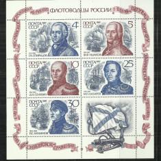 V 51 - VAPOARE - URSS - BLOC NESTAMPILAT - Timbre straine
