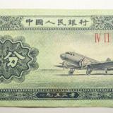 2 fen 1953 China - bancnota asia
