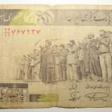 500 rials 1982 Iran - bancnota asia