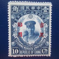 TIMBRE CHINA MNH, Nestampilat
