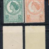 RFL 1915 ROMANIA Regina Maria 2 timbre de ajutor anti TBC - Timbre Romania, Medical, Stampilat