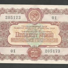 RUSIA URSS 50 RUBLE 1956, XF [1] OBLIGATIUNI / OBLIGATIUNE DE STAT - bancnota europa