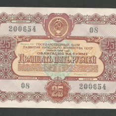 RUSIA URSS 25 RUBLE 1956, XF+ [1] OBLIGATIUNI / OBLIGATIUNE DE STAT - bancnota europa