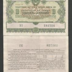 RUSIA URSS 10 RUBLE 1955 XF++ a UNC [1] OBLIGATIUNI / OBLIGATIUNE DE STAT - bancnota europa