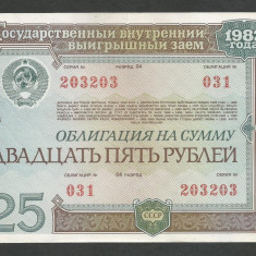 RUSIA URSS 25 RUBLE 1982 OBLIGATIUNE DE STAT [2] XF+ - bancnota europa