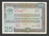 RUSIA URSS  25  RUBLE  1982  [5]   OBLIGATIUNE  DE  STAT