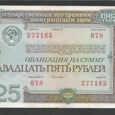 RUSIA URSS 25 RUBLE 1982 [5] OBLIGATIUNE DE STAT - bancnota europa